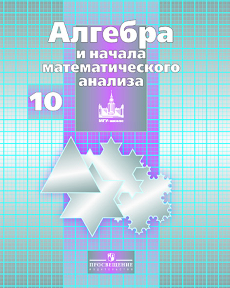 гдз к по 8 класс алгебре никольский учебнику
