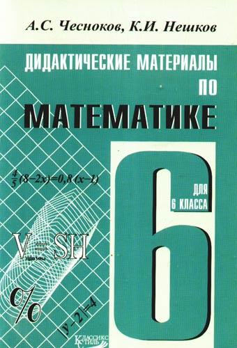 ГДЗ Дидактические материалы по математике 6 класс Попов к учебнику Виленкина