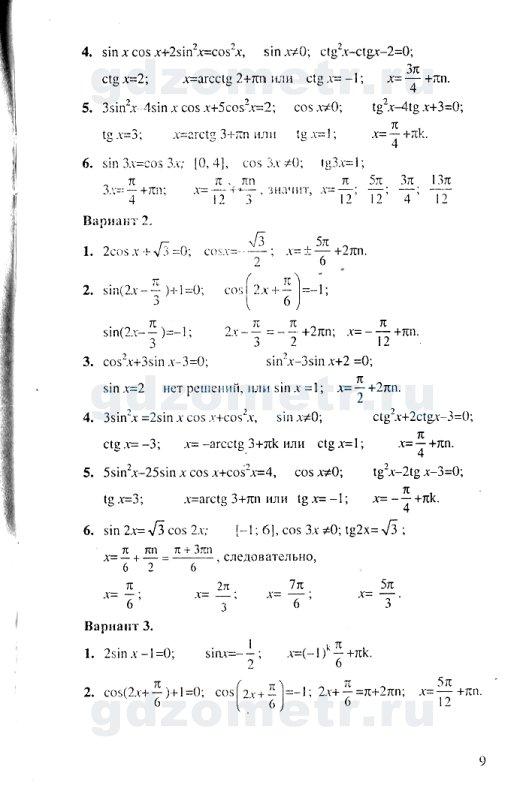 Алгебра 9 класс Мордкович ГДЗ сайт учим