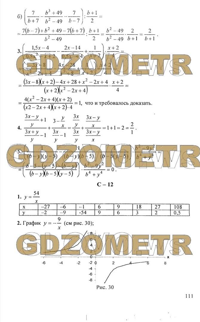 Гдз дидактические материалы по алгебре 9 класс ершова