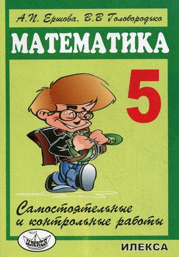 решебник по математике скачать