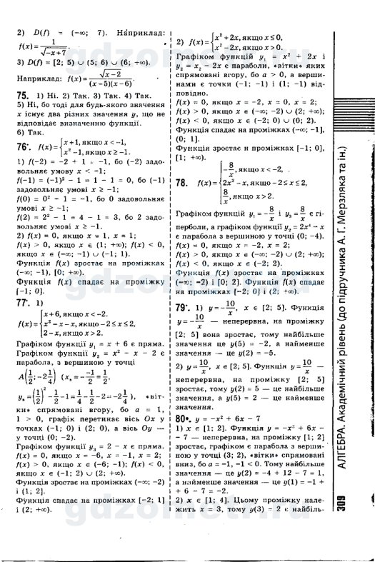 Алгебра 11 класс мерзляк решебник академический уровень