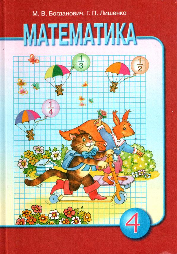 Математика, Украина 2011