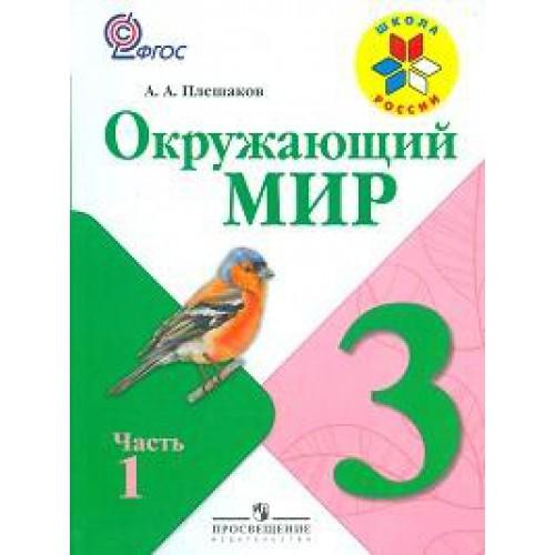 ГДЗ по окружайке 3 класс тетрадь Соколова