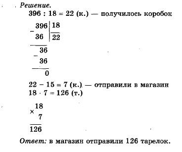 Богданович лишенко математика 4 класс скачать.