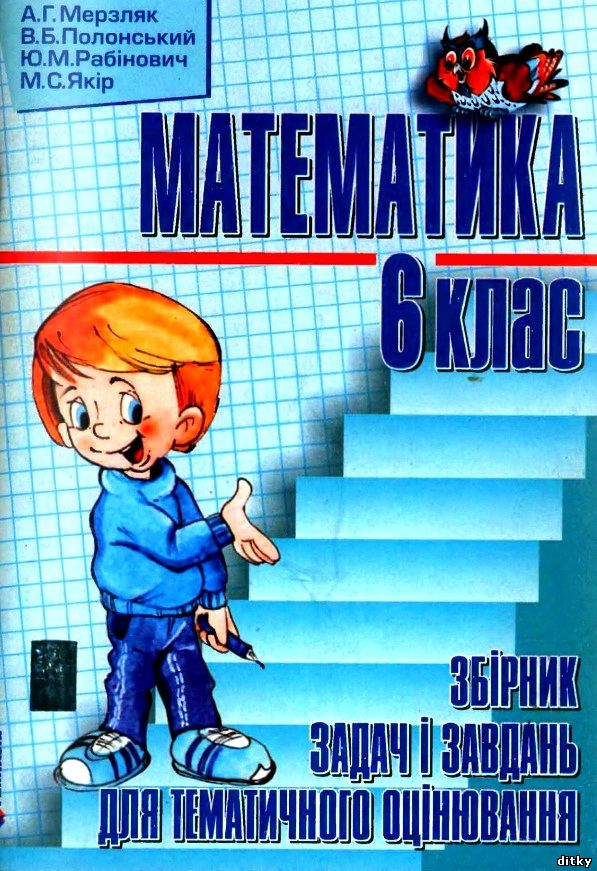 решебник 6 мерзляк гдз збірник клас
