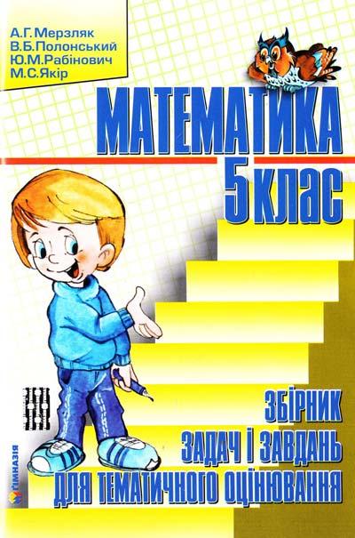 Збірник мерзляк гдз 5 класс задач математика