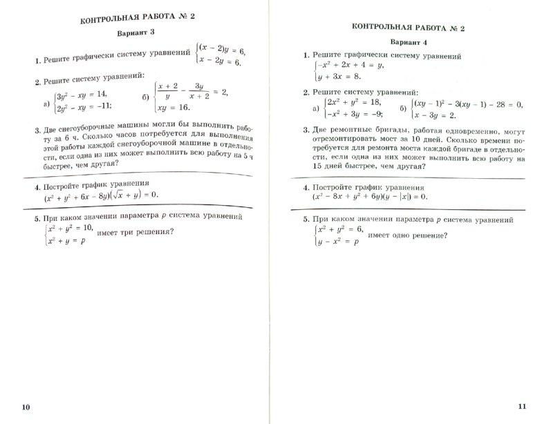 Контрольная работа по математике 7 класс ответы