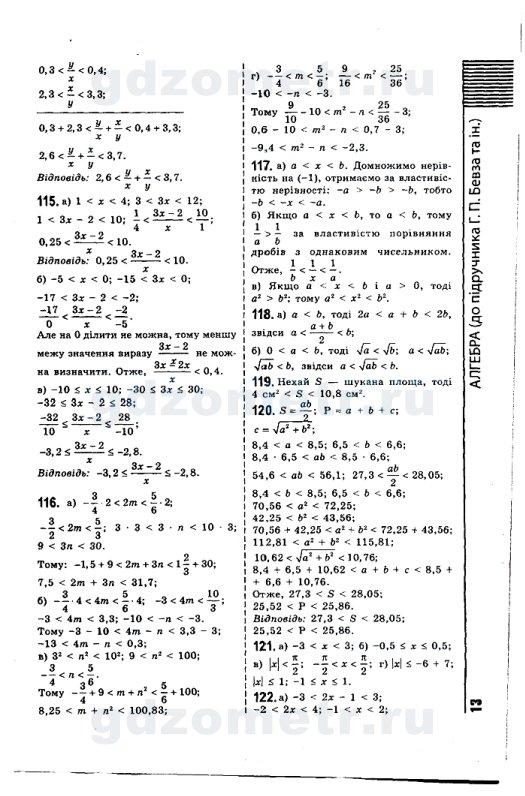Решение домашних заданий по алгебре 10 класс укр