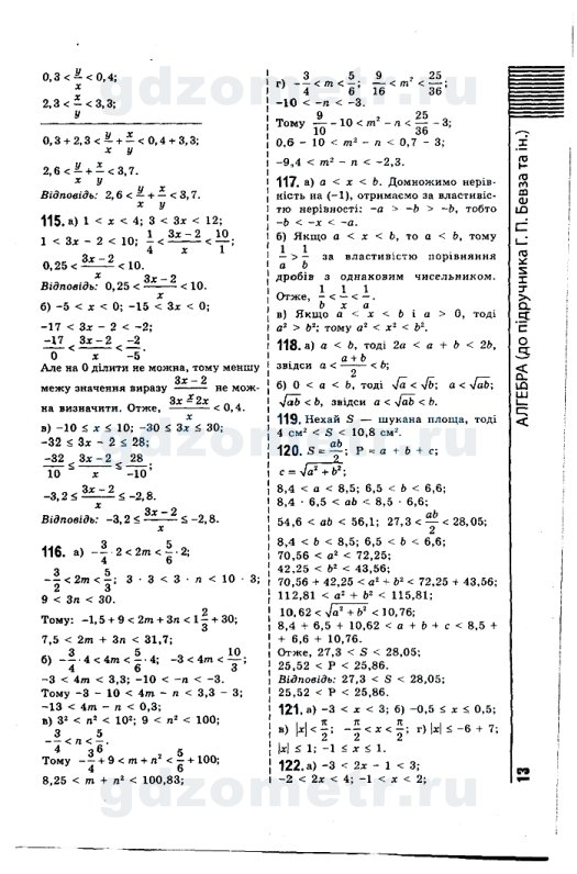 Гдз по алгебре бевз за класс