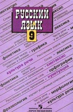 русский язык гдз 9 класс