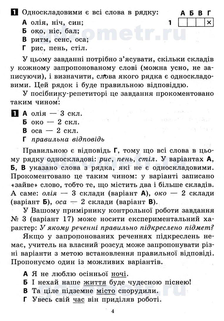 Гдз по українській мові 3 клас частина 2