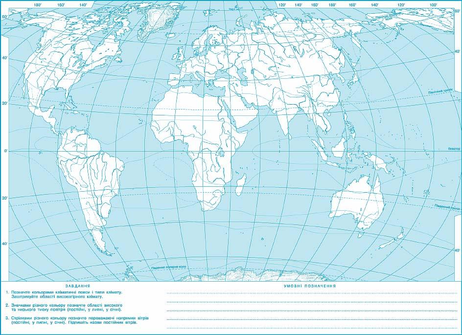 готовая контурные карты география 10 - 11 класс украина