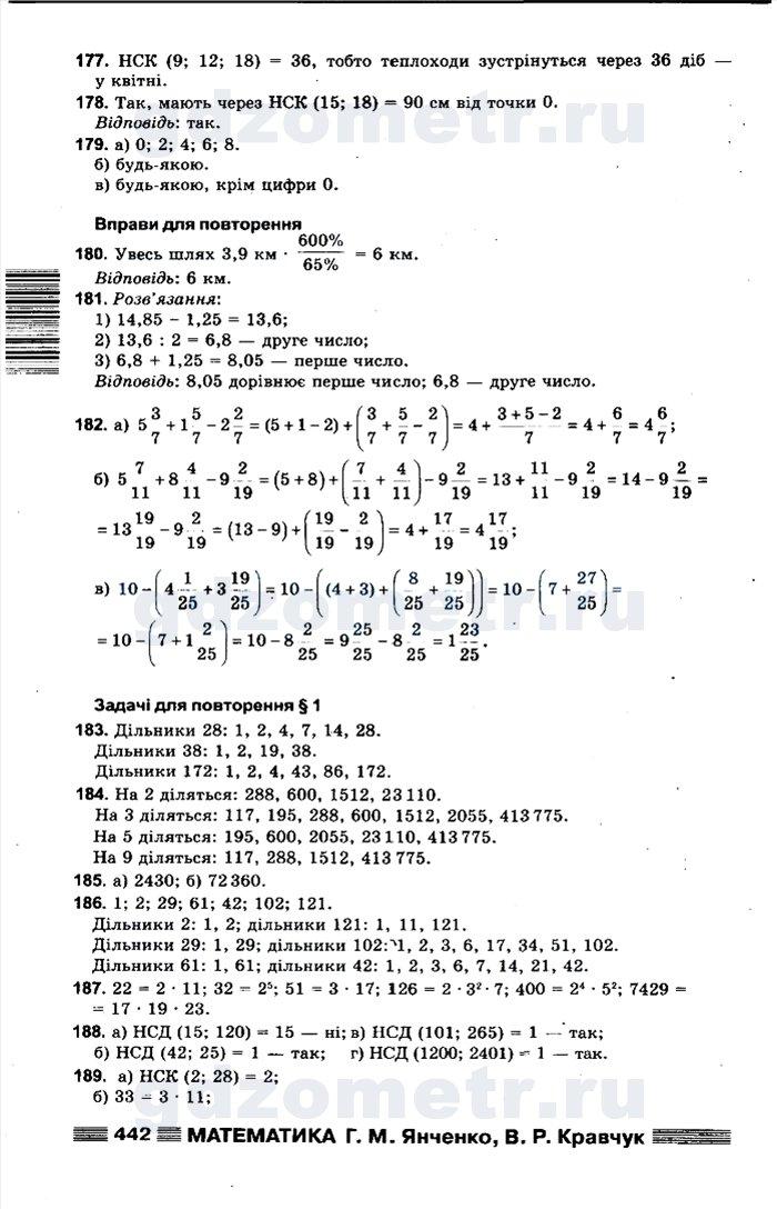 Дз по математике 6 класс кравчук