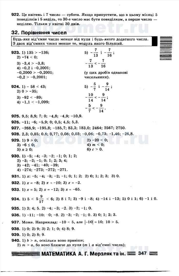 ГДЗ Математика 6 клас А.Г. Мерзляк, В.Б. Полонський, М.С. Якір (2014). Відповіді та розв'язання