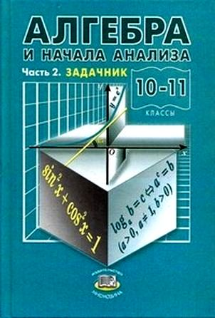 Мордкович а. Г. Алгебра и начала математического анализа. 10-11.