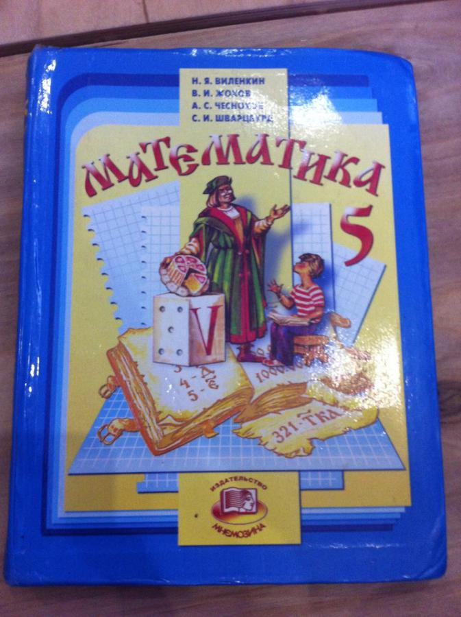 учебники 5 класс математика виленкин гдз