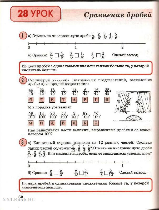 Решебник По Математике 4 Класс Петерсон 3 Часть 4 Урок