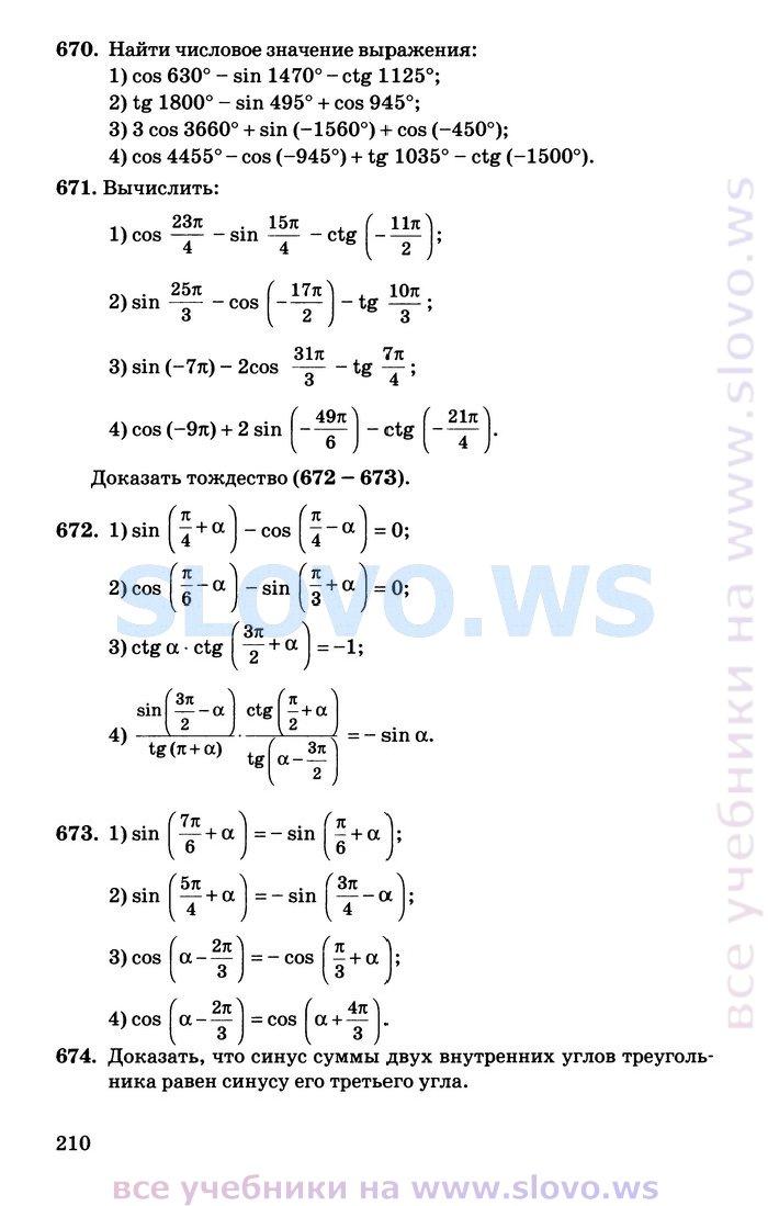 ГДЗ по математике 10 класс Колягин 2009