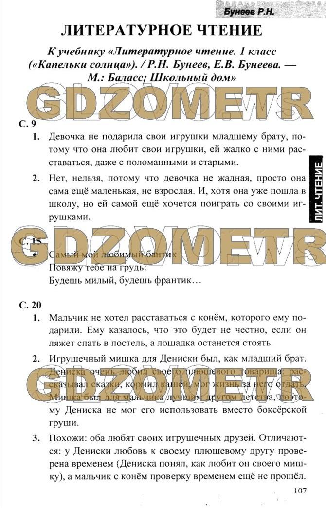 ГДЗ рабочая тетрадь Литературное чтение 4 класс