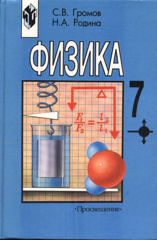Онлайн учебник физики 7 класс