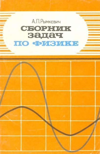 решебник по физике сборник задач 10-11 рымкевич
