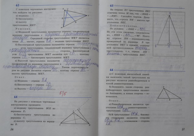 Гдз по геометрии 8 класс рабочая тетрадь просвещение | peatix.