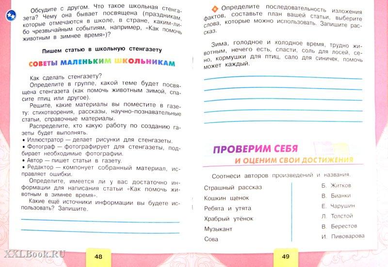 Как сделать рабочую тетрадь по чтению 3 класс