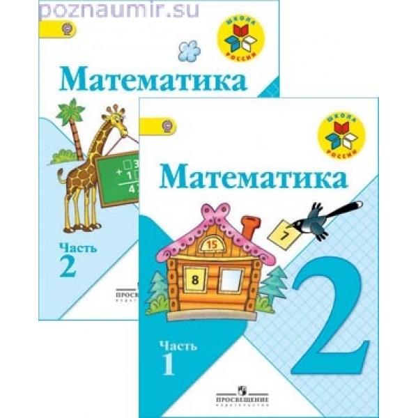ГДЗ Решебник по математике Моро 2 класс (1 и 2 часть)