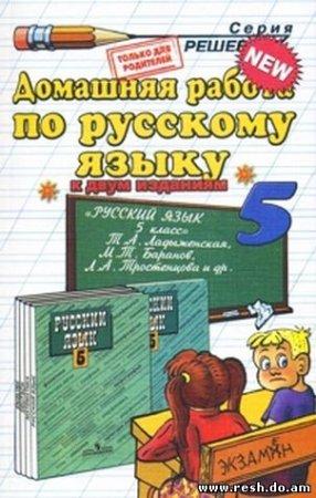 ГДЗ по Русскому языку за 5 класс: Ладыженская Т.А.