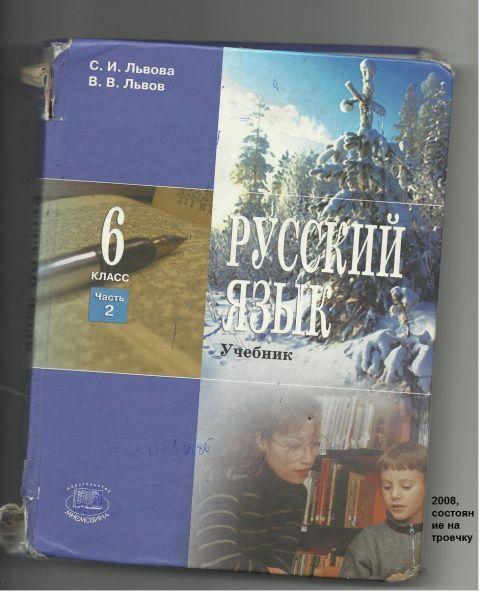 гдз по русскому старый учебник 6 класс львова