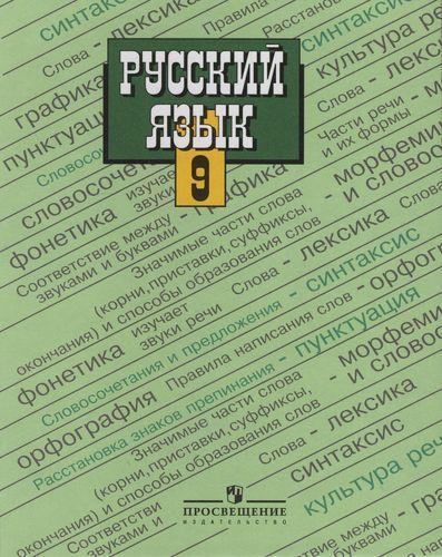 Русский язык, 9 класс, тростенцова л. А. , ладыженская т. А.