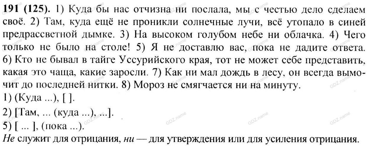 Учебник По Русскому За 9Класс Бархударов Упражнение 287