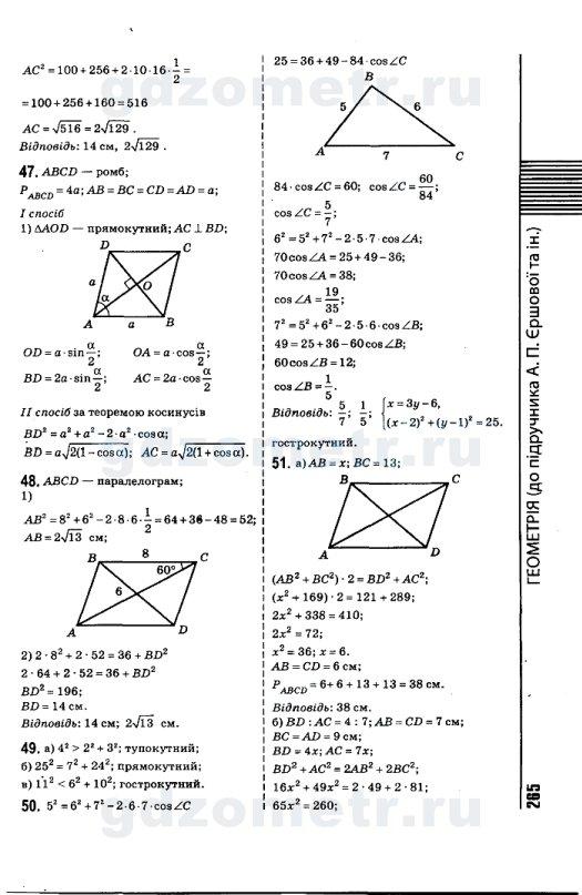 Ершов решебник по геометрии