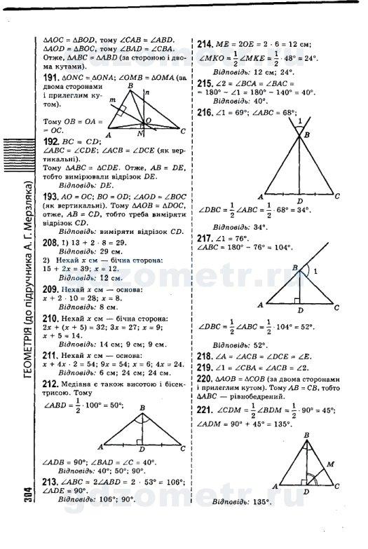 Гдз по геометрии 9 класс автор а.г.мерзляк