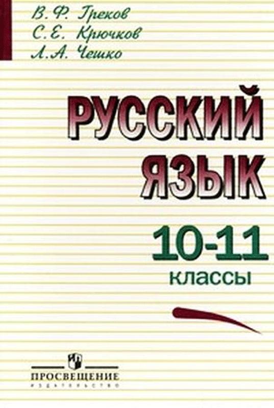 Гдз по русскому языку за курс 10-11 классов грекв, чешков