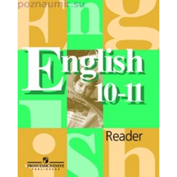 ГДЗ решебник по английскому языку 10 класс Кузовлев