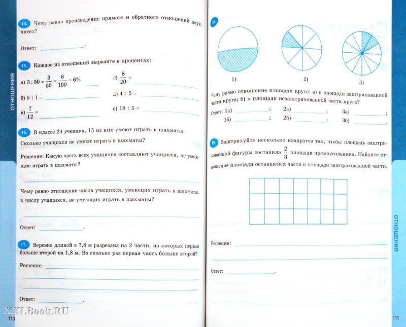 Гдз по математике 6 класс рабочая тетрадь ерина к учебнику
