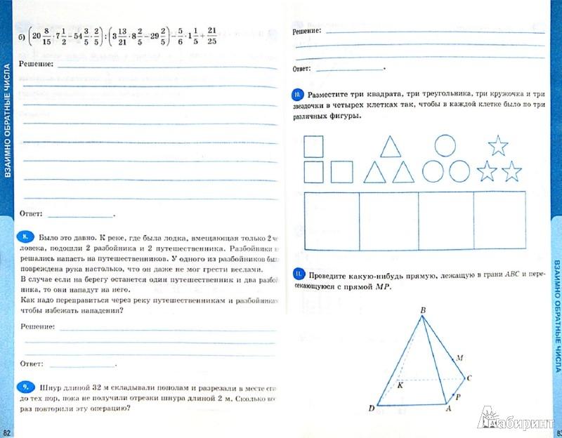 Гдз по математике 6 класс ерина рабочий тетради