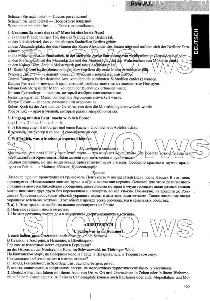 Решебник (ГДЗ) по учебнику Английский язык, 4 класс (И.Н. Верещагина, О.В. Афанасьева) 2008