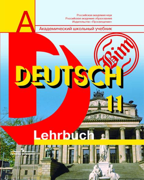 ГДЗ по немецкому языку для 11 класса И.Л. Бим