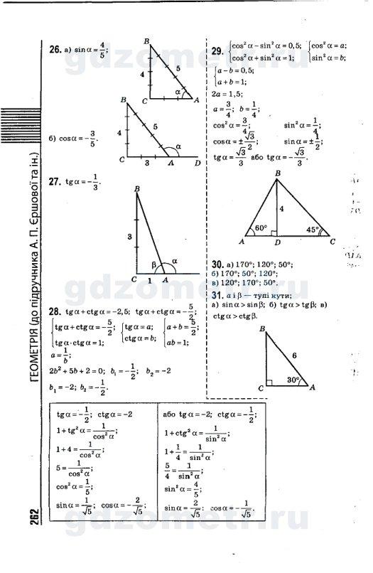 гдз геометрия ершова 9клас