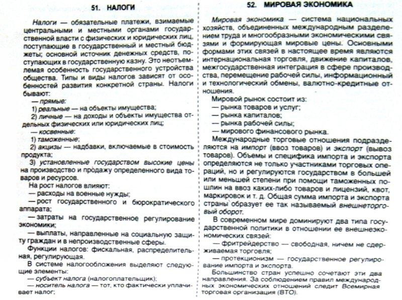 По правоведению шпаргалка.ру