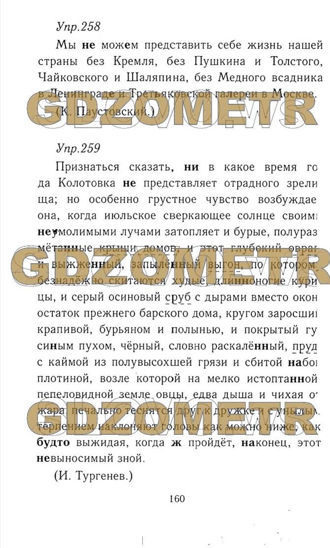 Гдз По Русскому 6 Класс Ладыженская 2011 Год 33 Издание