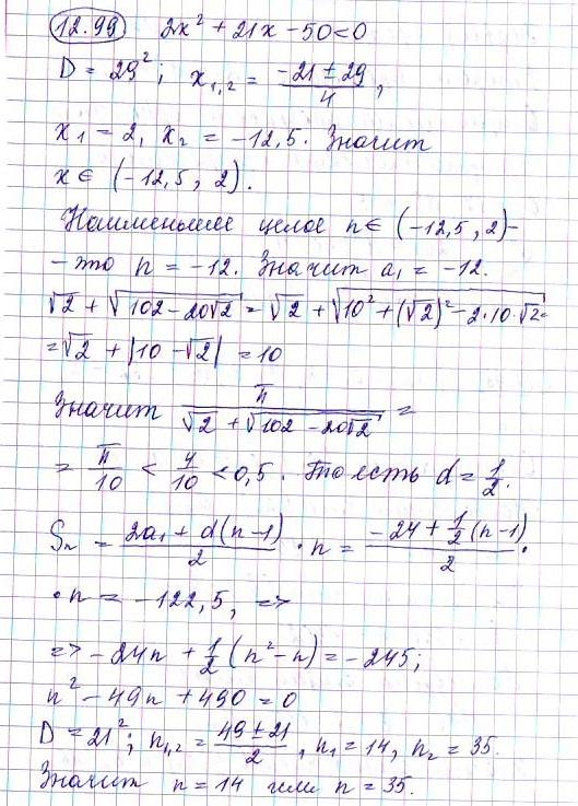 Спиши ру алгебра 8 класс мордкович задачник скачать по бырому